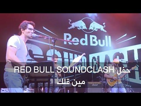 حفل Red Bull SoundClash - مين قلك