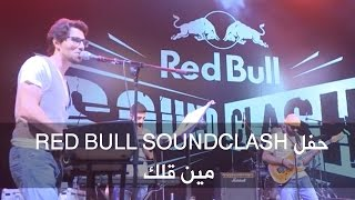 حفل Red Bull SoundClash - مين قلك