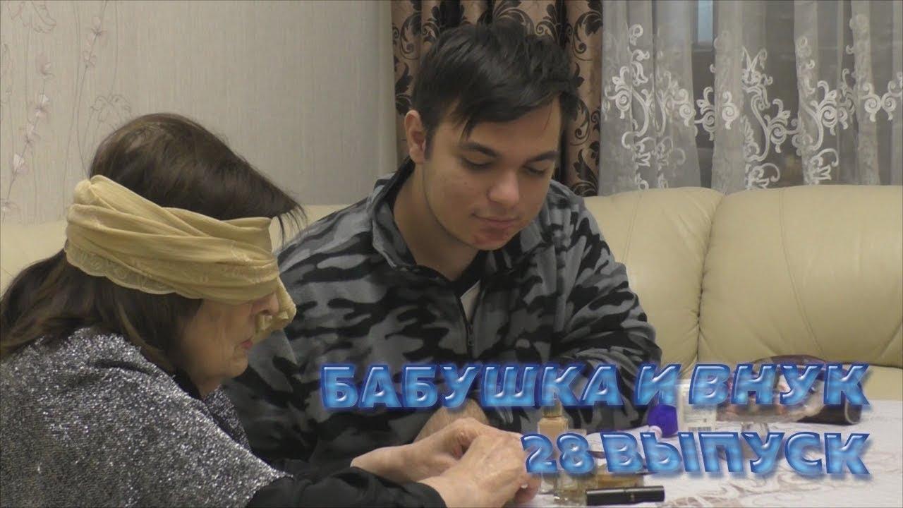 Бабушка и Внук - 28 Выпуск (17.01.2018) | 5 СЕЗОН