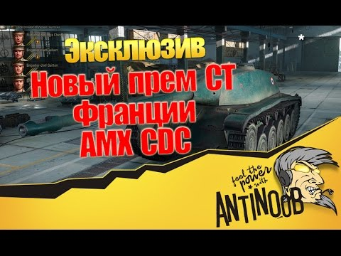 AMX CDC Tier 7 Tank in a Tier 8 Game World of Tanks Blitz