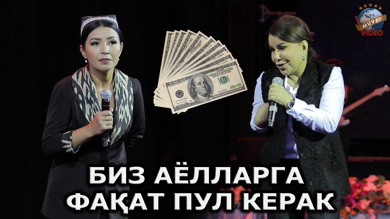 Mahfuza Sherboyeva - Biz ayollarga faqat pul kerak