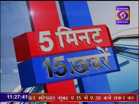 5 MIN 15 KHABREN 19 JAN 2018 । 5 मिनट 15 खबरें । DD NEWS MP