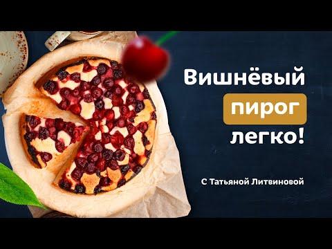 Вишневый пирог 🍒. Самый вкусный рецепт пирога с вишней от Тани Литвиновой
