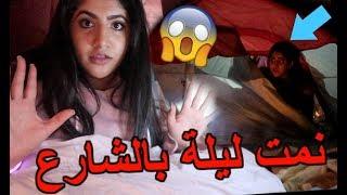 نمت بالشارع ليلة كاملة وأجت الشرطة ?! | 24HOUR OVERNIGHT CHALLENGE