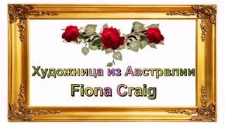 Художница Fiona Craig (Австралия)