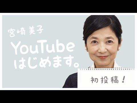 【初投稿】宮崎美子 よしよし。ちゃんねる始めます!