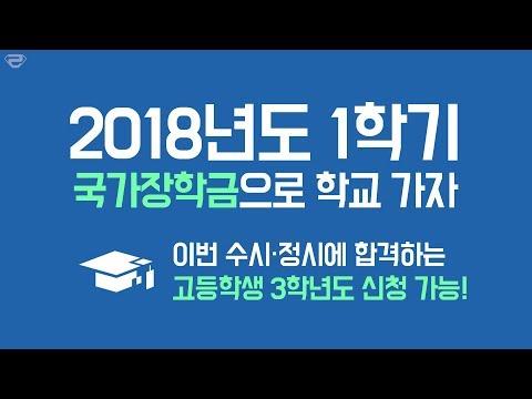 2018년도 1학기 국가장학금(1차) 신청하세요!