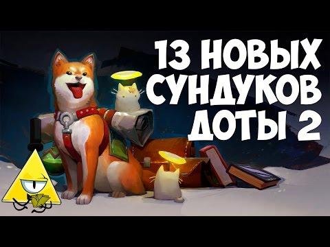 видео: 13 НОВЫХ СУНДУКОВ ДОТА 2