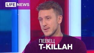Певец T-killah выпустил совместный клип с Александром Маршалом