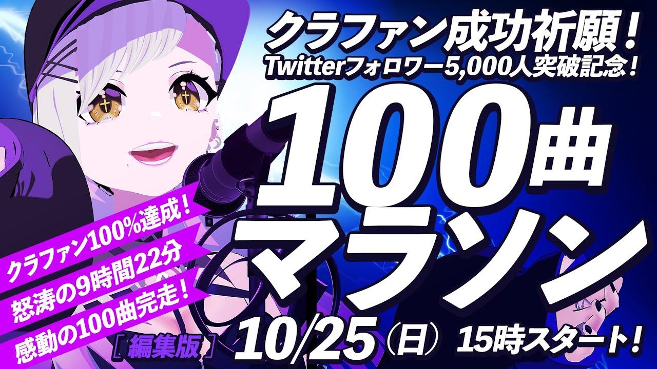 100曲マラソン完走!