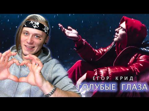 Реакция на Егор Крид - Голубые глаза - OST НЕидеальный мужчина