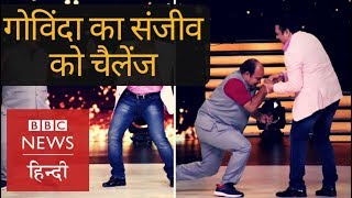 Bollywood Actor Govinda Challenges Dancing Uncle Sanjeev Shrivastava (BBC HINDI)