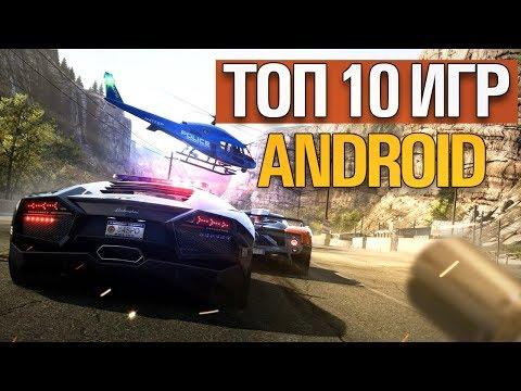 Скачать бесплатные игры для Андроид (android версий