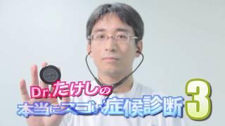 【医療動画 ケアネットDVD】Dr たけしの本当にスゴい症候診断3 サンプル動画