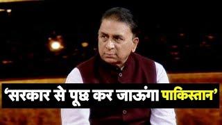 Sunil Gavaskar Confirms Imran khan Invite, Says If I Have Time I'll Seek Indian gvt Opinion