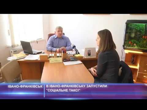 """В Івано-Франківську запускають """"соціальне таксі"""""""