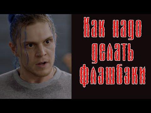 Как надо делать флэшбэки - [ОБЗОР] Американская История Ужасов 4 серия 7 сезона