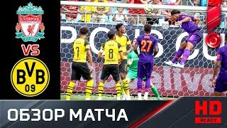 Ливерпуль - Боруссия Д - 1:3. Обзор матча