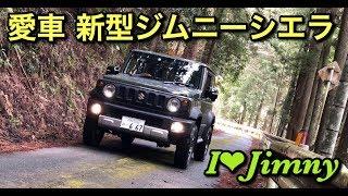 【ジムニー】愛車 新型ジムニーシエラ I♥Jimny