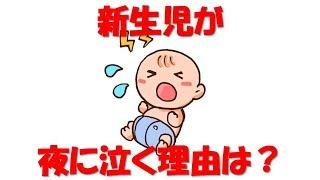生まれたばかりの新生児は不安でいっぱい。夜に泣くから夜泣き。新生児...