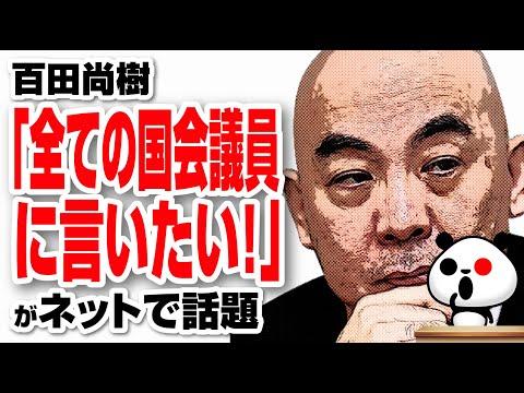 2020年4月18日 百田尚樹「すべての国会議員に言いたい!」が話題