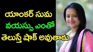 Anchor Suma Shocking Age || Top Telugu Media