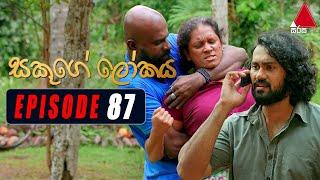 Sakuge Lokaya (සකූගේ ලෝකය) | Episode 87 | 05th October 2021 | Sirasa TV Thumbnail