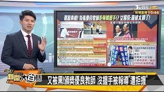 媒體搶進黑韓產業鏈?! 當事女園長:太過了! 新聞大白話 20190912