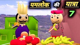 यमलोक की यात्रा 7 | yamraj ki galti | yamraj comedy | desi comedy video | pklodhpur