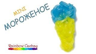 Плетение мини мороженого. Еще один вариант! Плетение из резинок. cachay.video Плетение из резинок.