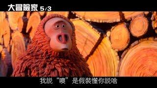 休傑克曼【大冒險家】幕後花絮:大腳怪蘇珊篇  5/3中英文同步上映