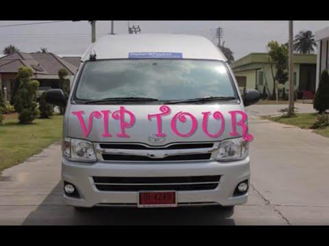 รถตู้ VIP  รถตู้บ่อวิน  PP TRANSPORT บ่อวิน