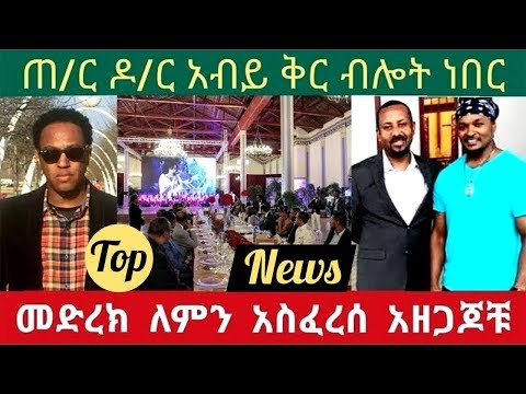 The 5 Million Birr Per Person Dinner Party To Help The Initiative To Beautify Addis Ababa