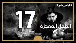 البشير شو اكس - AlbasheershowX / الحلقة السابعة عشر - الطفل المعجزة