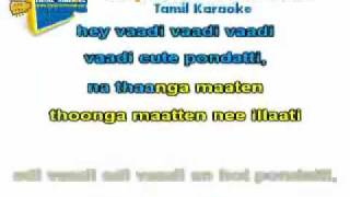 vade vade cute pondati karaoke video with lyrics