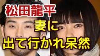 俳優・松田龍平(33才)が 妻であるモデルで女優の太田莉菜(29才)と ...