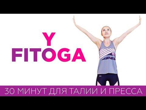 30 минут для талии и пресса   Жиросжигающая тренировка для похудения   Фитнес тренировки дома