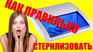 УФ Стерилизатор, как стерилизовать, обзор - MultimediaCity