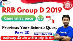 8:30 PM - RRB Group D 2019   GS by Aman Sir   Previous Year Science Questions (Part-20)
