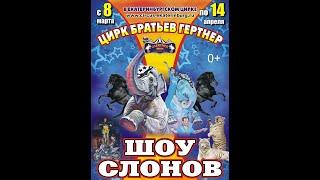 Цирк-Шоу Слонов-Екатеринбург (03.2019)