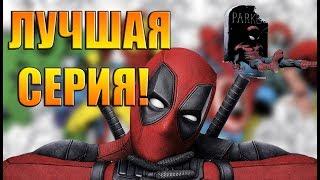 ДЭДПУЛ УБИЛ ЧЕЛОВЕКА-ПАУКА!!!