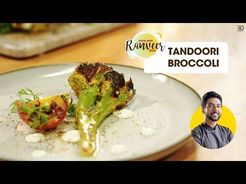 Tandoori Broccoli recipe | तंदूरी ब्रोक्कोली बिना तंदूर | No Oven No Tandoor | Chef Ranveer Brar