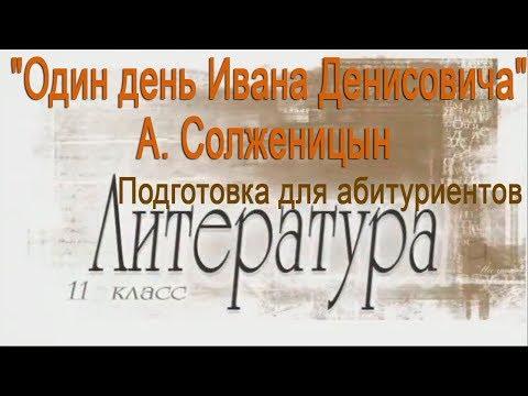 Один день Ивана Денисовича . А. Солженицын. Подготовка для абитуриентов. Литература 11 класс