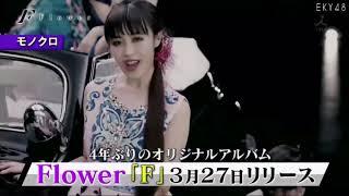 Flower ニューアルバム『F』2019.3.27.発売中