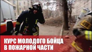 Курс молодого бойца в пожарной части