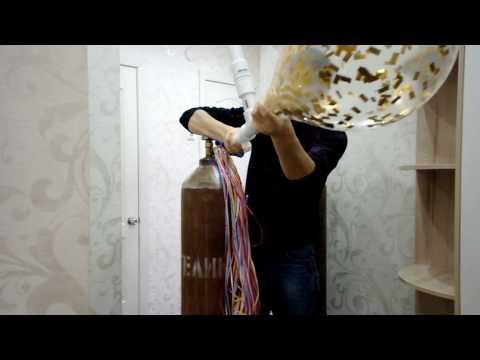 Наполнитель воздушных шаров конфетти / Confetti Applicator