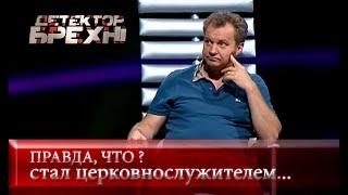 МАСКИ-ШОУ: Вспомнить прошлое   Детектор лжи