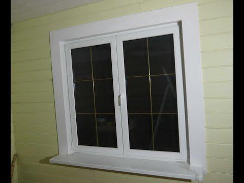 Обналичка окна в деревянном доме