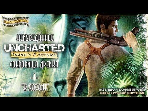 Скачать игру uncharted 1 русская озвучка