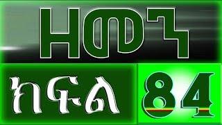 Zemen Drama - Part 84 (Ethiopian Drama)